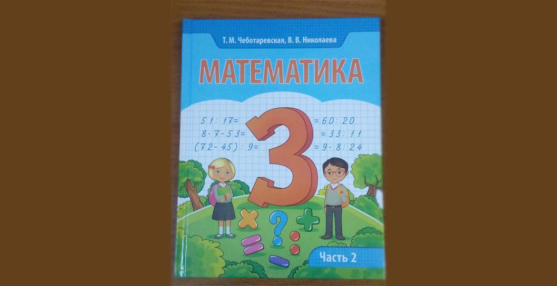 В издательстве «Адукацыя i выхаванне» вышло учебное пособие по математике авторов Т.М.Чеботаревской и В.В.Николаевой