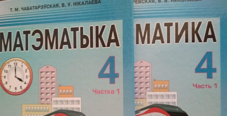 В издательстве «Пачатковая школа» вышла часть1 учебного пособия «Математика» для 4класса